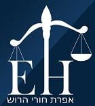 אפרת חורי הרוש – עורך דין גירושין ודיני משפחה